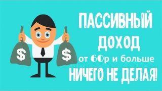Заработок в интернете , пассивно от 60 рублей в день и больше!) Без вложений.