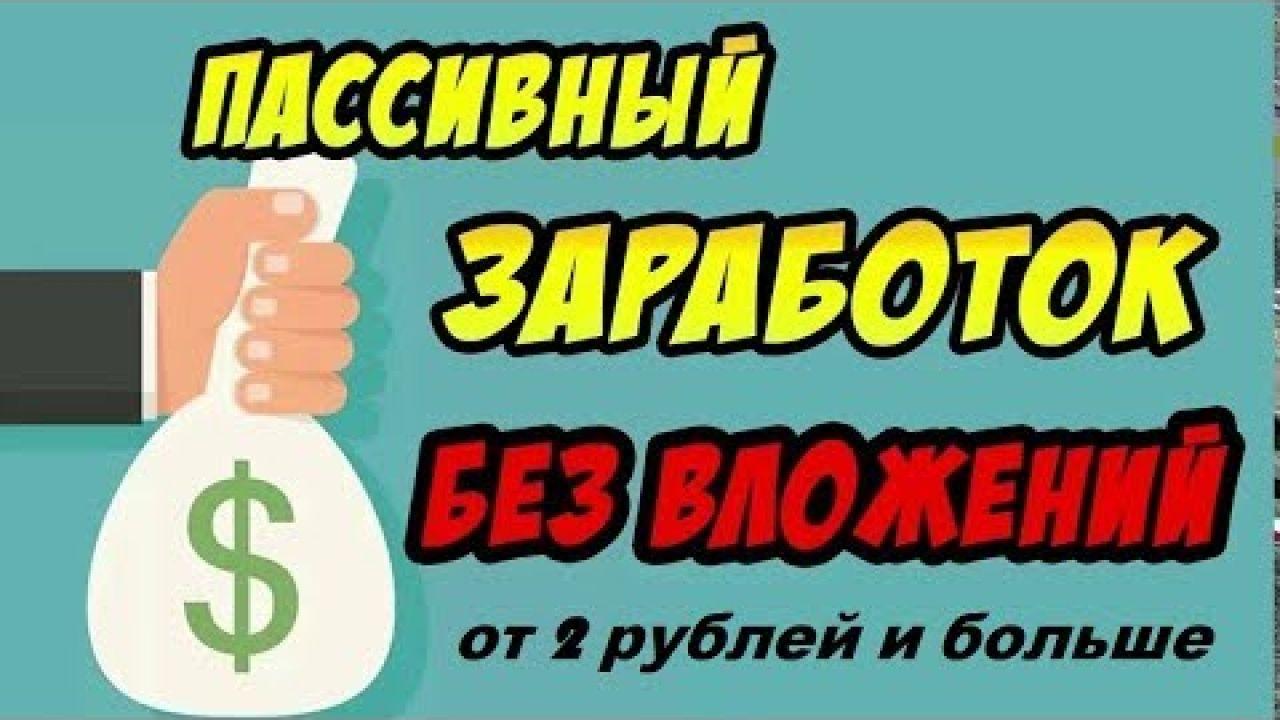 Заработок в интернете пасивно. От 2 рублей и больше с одного расширения.