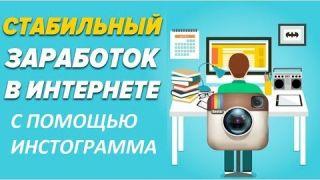Стабильный заработок в интернете, на своем инстаграм аккаунте) Без вложений, и пирамид !