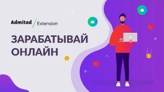 Admitad Extension - расширение для заработка онлайн.